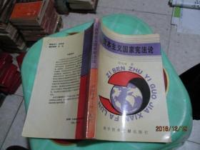 资本主义国家宪法论      正版现货   货号25-3