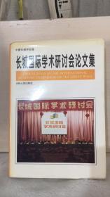 长城国际学术研讨会论文集