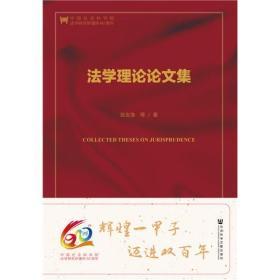 法学理论论文集(第二版)