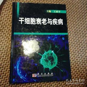 干细胞衰老与疾病