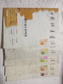 中国钢笔书法  2011年第1,2,3,8,10期//5期合售