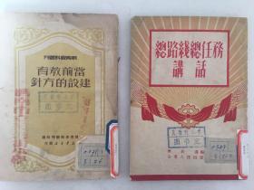 济南市立芙蓉街小学藏书2册