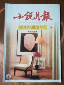 小说月报(2003-2、4)(有方方、池莉、刘庆邦、丁力等作品)