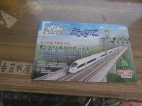 第二届中国铁路文化收藏展   邀请函【带2张赠票纪念】