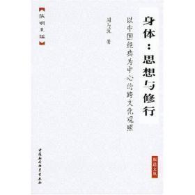 身体:思想与修行:思想与修行:以中国经典为中心的跨文化现照