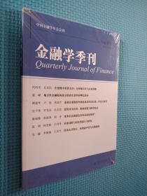 金融学季刊(第8卷 第2期)