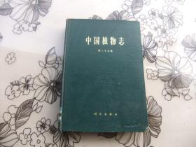 中国植物志 第二十七卷 被子植物门、双子叶植物纲;睡莲科、金鱼藻科、领春木科、昆栏树科、连香树科、毛莨科 16开精装本
