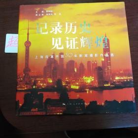 记录历史 见证辉煌 上海改革开放30年新闻摄影作品选