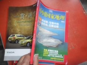 中国国家地理 2006年2月号总544期(青海专辑上辑)附地图