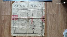 新中国地契房照-----1951年皖南区武进县人民政府