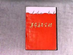 """革命委员会好-热烈庆祝北京师范学院革命委员会成立一周年 后皮缺一大角 有""""全国山河一片红""""图"""
