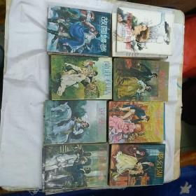 世界名著,爱的故事,全套42集缺4本(1.8.14.25)明远社出版,现38本合出售