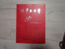 风华五十年(1960——2010)吉化第一高级中学校五十华诞