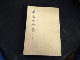 李太白全集 下册