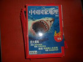 中国国家地理  2004年1-12期全年(第4、7、9、10期有地图)
