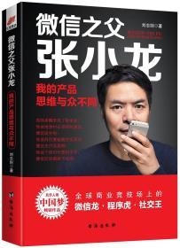 微信之父张小龙:我的产品思维与众不同——风华人物·中国梦书系