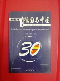 新世纪的德国与中国:纪念中德建交三十周年