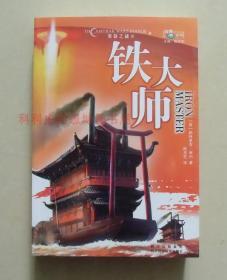 【正版现货】世界流行科幻丛书:美铁之战3 铁大师 帕特里克蒂利