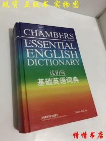 钱伯斯基础英语词典