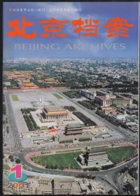 北京档案2001年第1/2/3/6/8/9/10/11/12(9本合售)