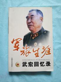 军旅生涯:武宏回忆录