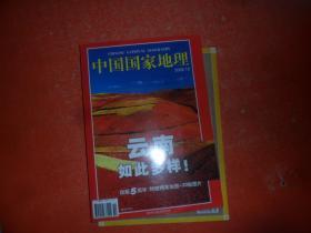 中国国家地理 2002年10月总第504期 (附地图)品极佳