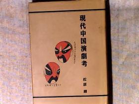 现代中国演剧考 精装 日文原版 作者北京中央戏剧学院名誉教授松原 刚签赠李岩并钤印