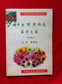 初中生同步作文鉴赏文集(一年级下)