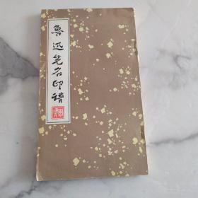 荣宝斋《鲁迅笔名印谱》 16开印谱画册
