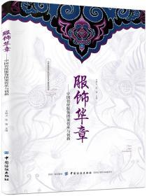 服饰华章:中国传统服饰图案传承与创新