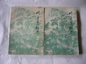 川菜烹饪学(上下册) 封面设计:赵蕴玉