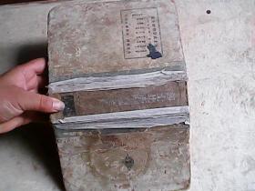 莎士比亚戏剧全集  第一辑   民国36年)精装厚册