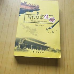 清代皇帝传略-爱新觉罗家族统治的268年
