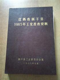 江西省新干县1985年工业普查资料(江西省新干县第二次全国工业普查资料汇编)