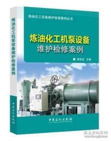 炼油化工机泵设备维护检修案例