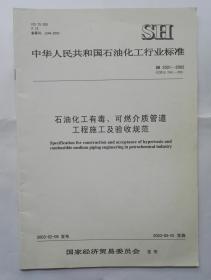《石油化工有毒、可燃介质管道工程施工及验收规范》SH3501—2002(附条文说明)