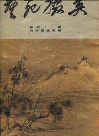 艺苑掇英 第四十一期(海外藏画专辑)