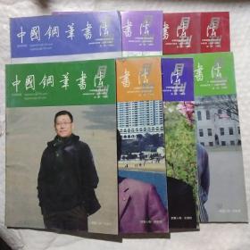 中国钢笔书法  2009年第1,2,3,4,5,6,10,11期///8期合售
