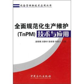 全面规范化生产维护(TnPM)技术与应用