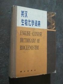 英汉生物化学词典(精装)