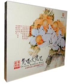 佛教光碟 梵唱大悲咒CD