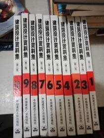 建筑设计资料集第二版 1-10 全十册