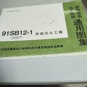 自动灭火工程91SB12-1