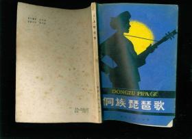 侗族琵琶歌(作者王冶新签名本)