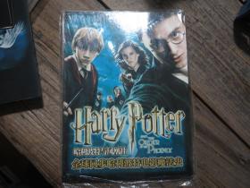 《哈利波特与凤凰社  全球同步哈利波特电影魔法史》【含一张光盘和七张照片】