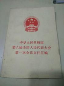 中华人民共和国第六届全国人民代表大会第一次会议文件汇编