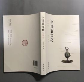 中国香文化(典藏版)