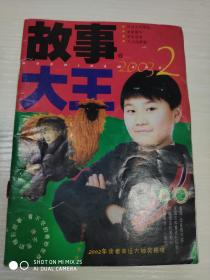 故事大王2003年第2期