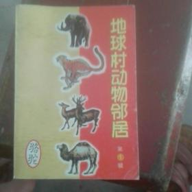 地球村动物邻居之骆驼