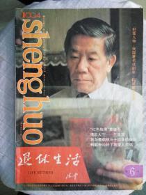 《退休生活》 1994.6
